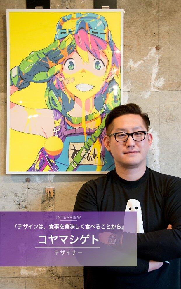 デザイナーのコヤマシゲトさん