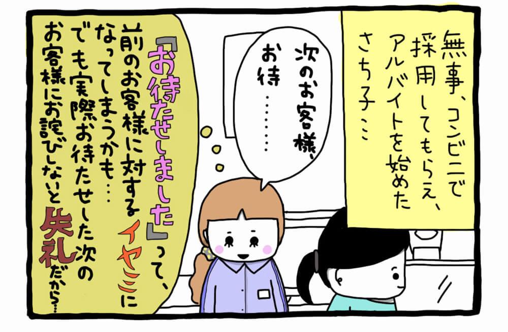 【気にしすぎ女子のモヤモヤバイト奮闘記】第2回「ボサコン」