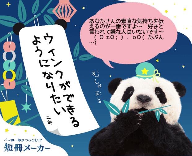 ぺえ_フロムエー_パン田2
