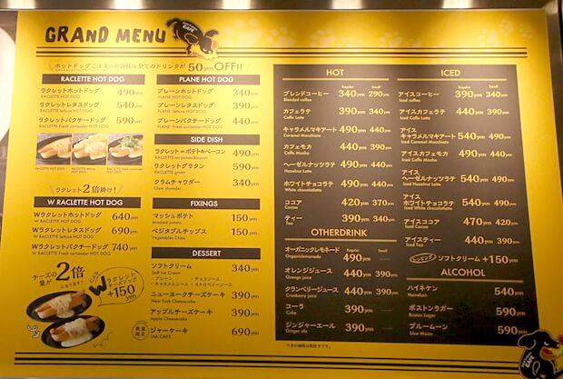 ぼっち飯_チーズドッグ6