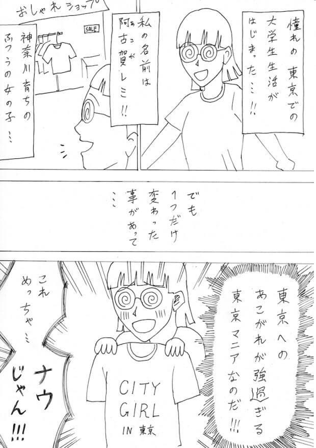 阿古賀レミ第2回1