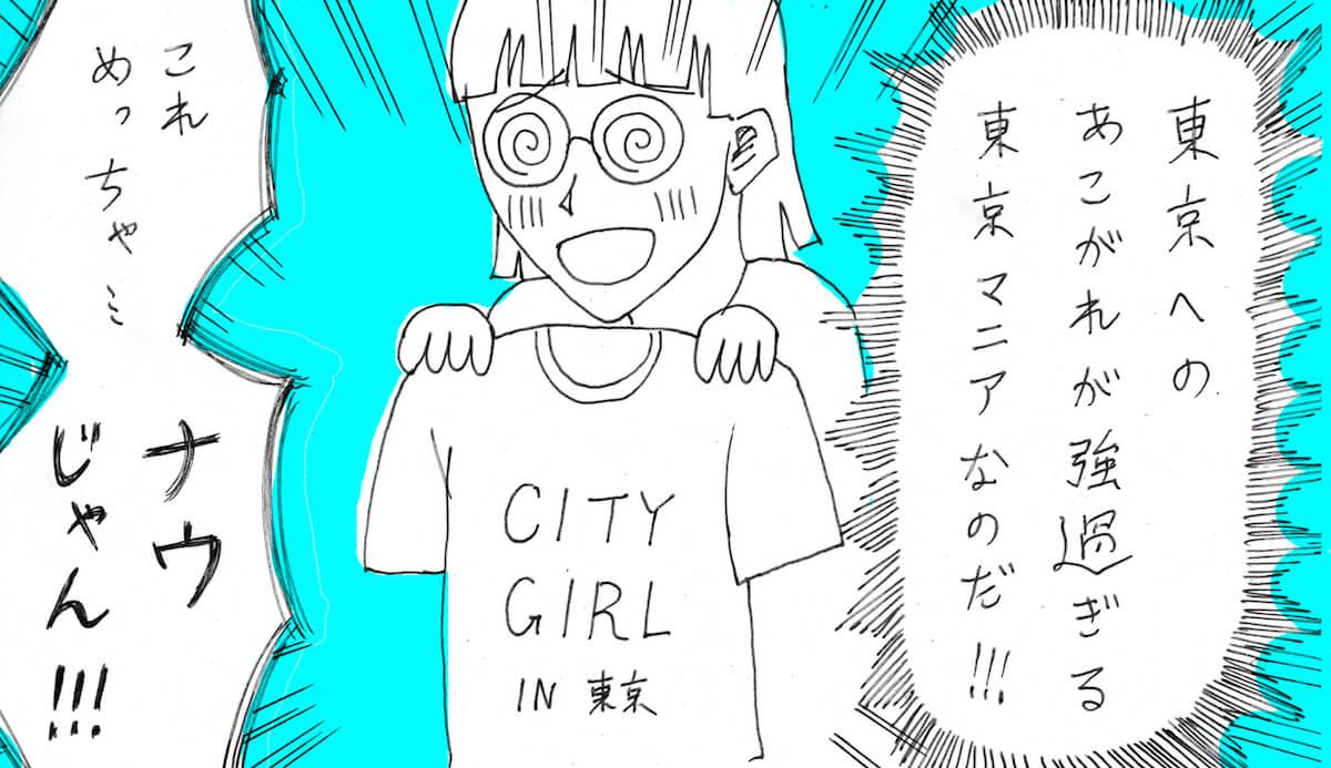 【バイトバトラー阿古賀レミ】第2回「ニンニクマシマシのラーメン屋でバイト!?」