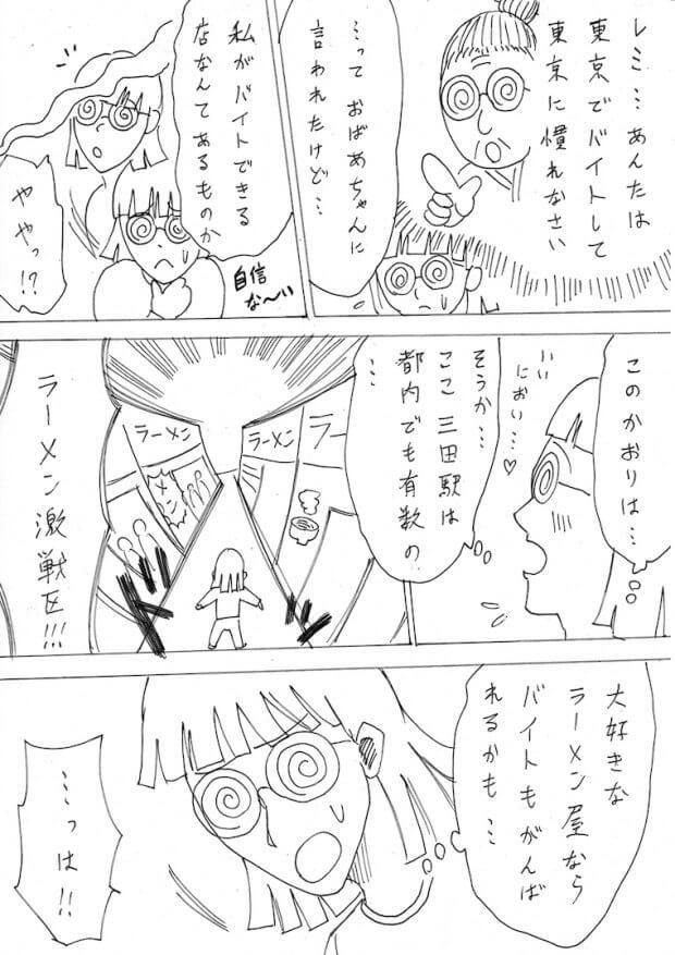 阿古賀レミ第2回2