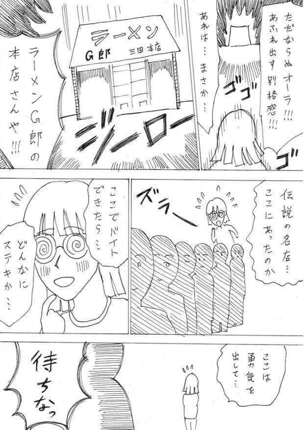 阿古賀レミ第2回3