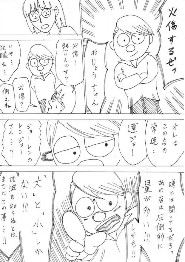 阿古賀レミ第2回4
