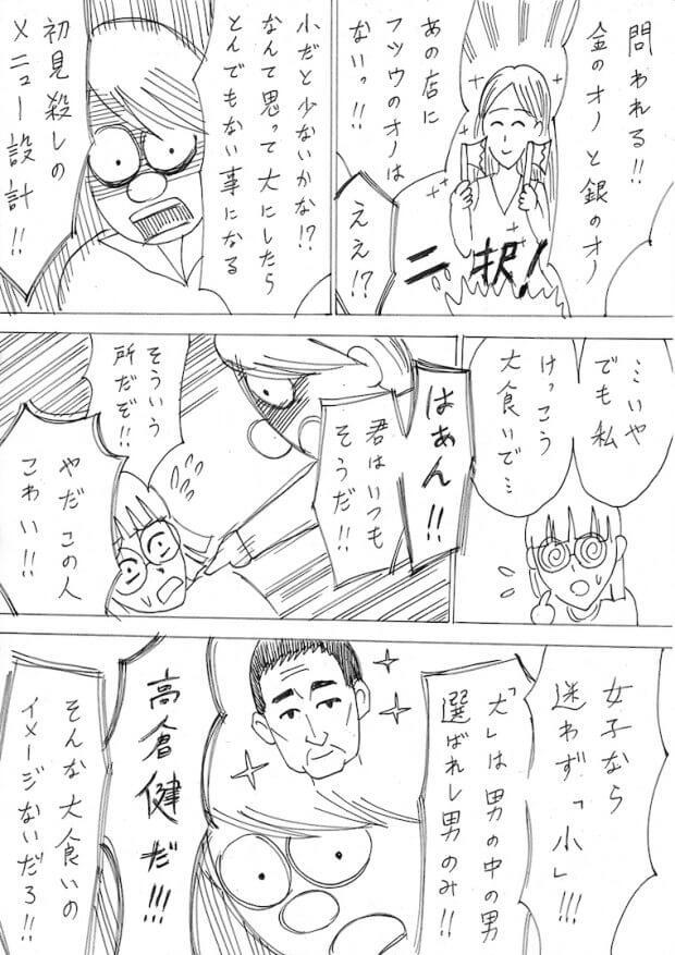 阿古賀レミ第2回5