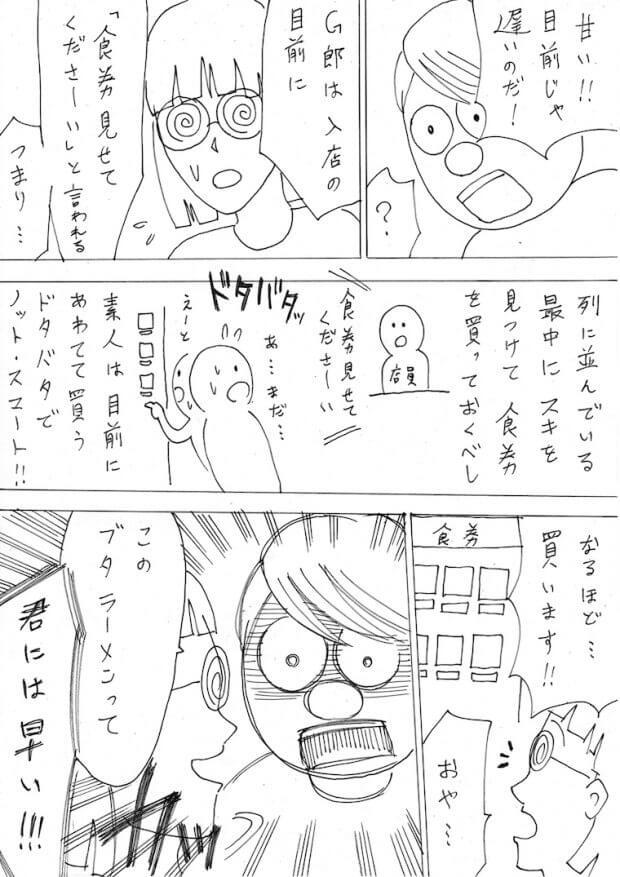 阿古賀レミ第2回8
