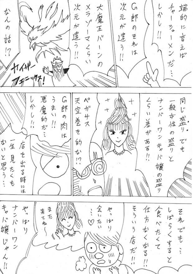阿古賀レミ第2回9
