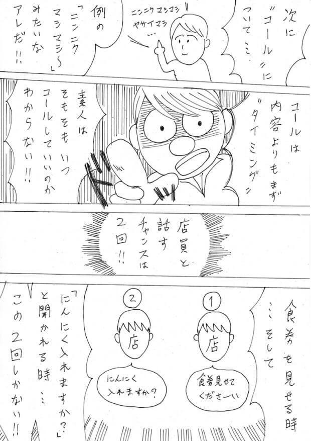 阿古賀レミ第2回10
