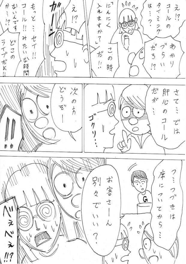 阿古賀レミ第2回11