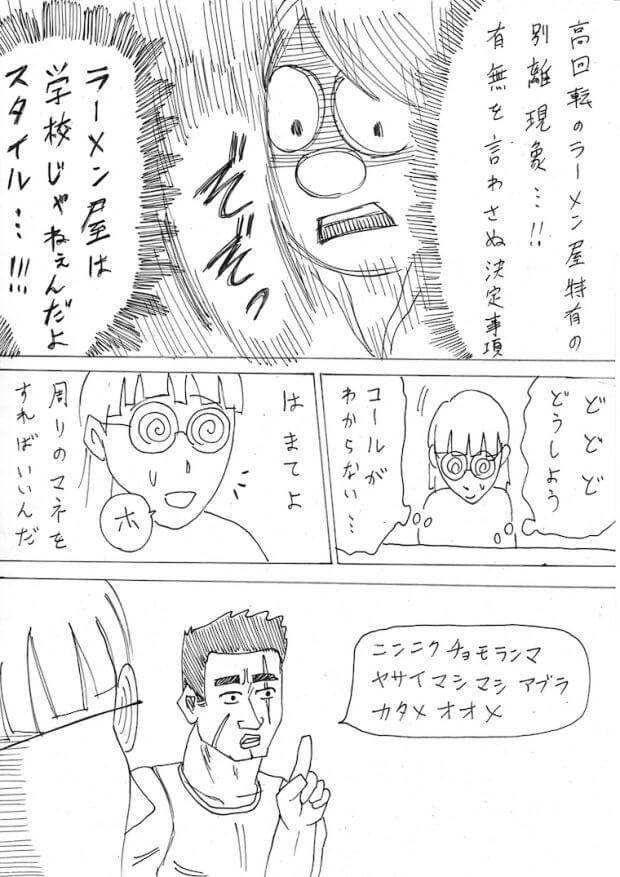 阿古賀レミ第2回12