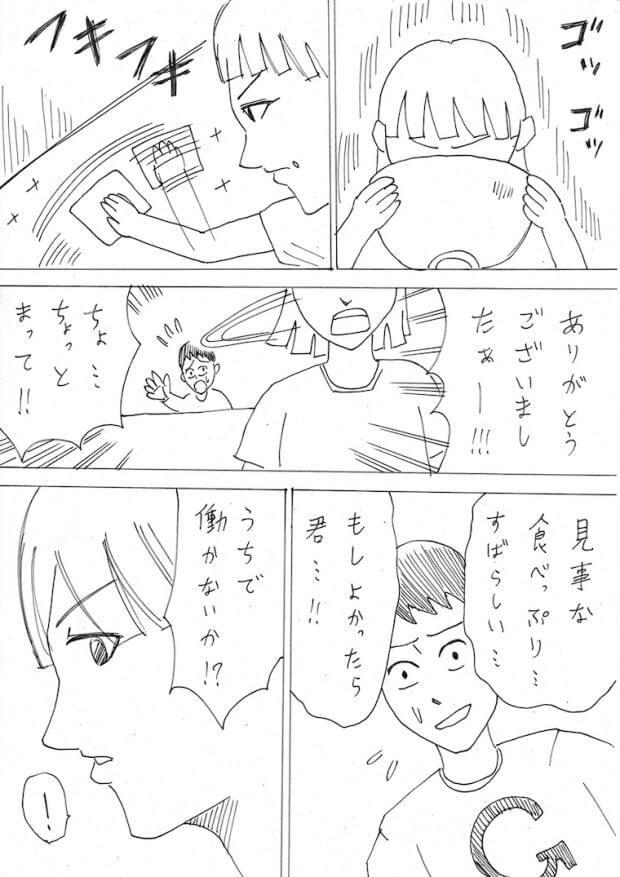 阿古賀レミ第2回15