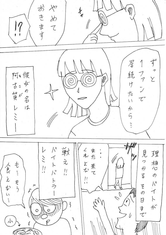 阿古賀レミ第2回16