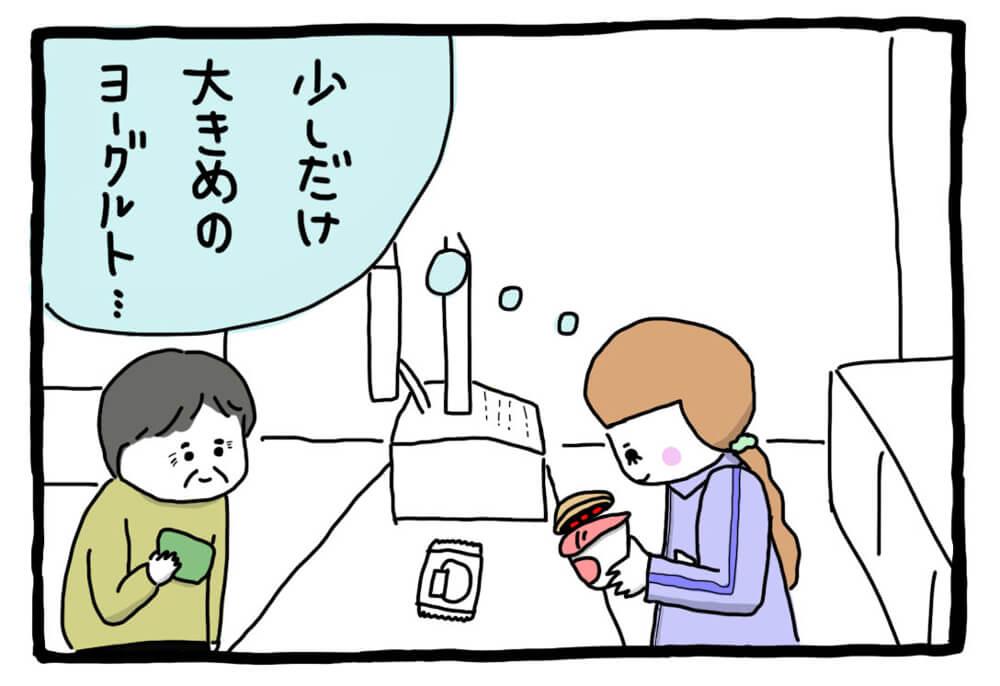 【気にしすぎ女子のモヤモヤバイト奮闘記】第3回「舌切りさち子」