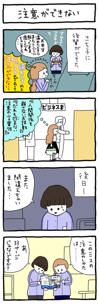 気にしすぎ女子4_武井怜