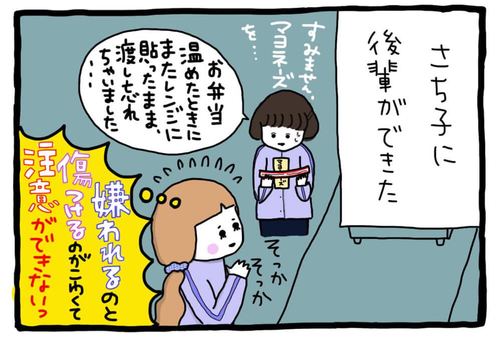 【気にしすぎ女子のモヤモヤバイト奮闘記】第4回「注意ができない」