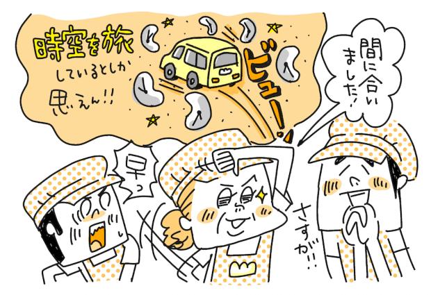スーパーおばちゃん2