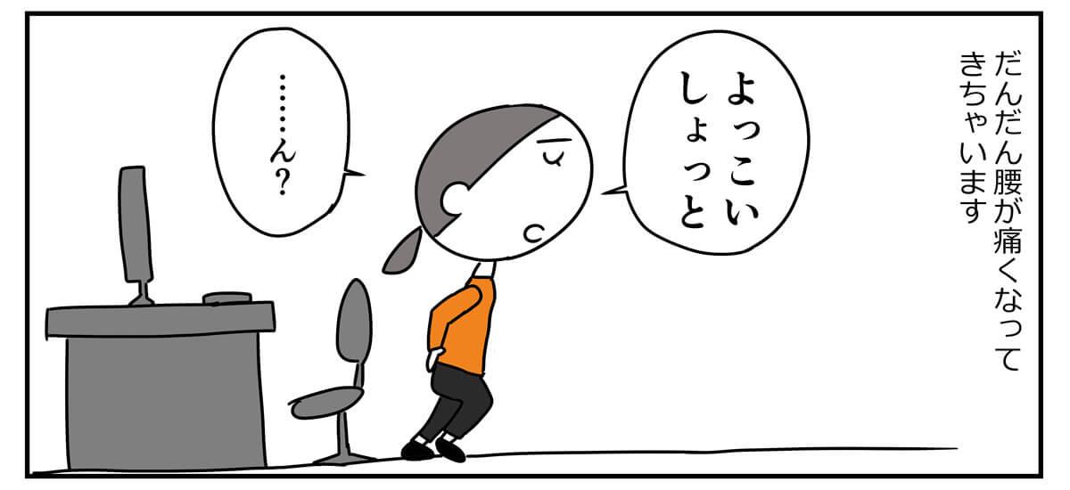 【神出鬼没!バイトセルフケアマン】第1回「コールセンターバイトの腰痛に必殺ストレッチ!」