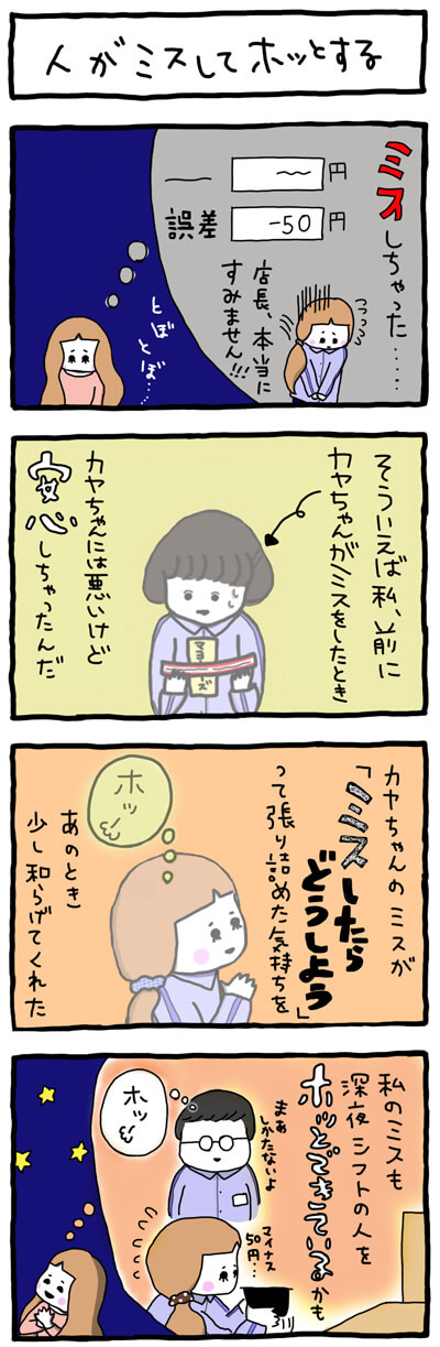 気にしすぎ女子さち子6