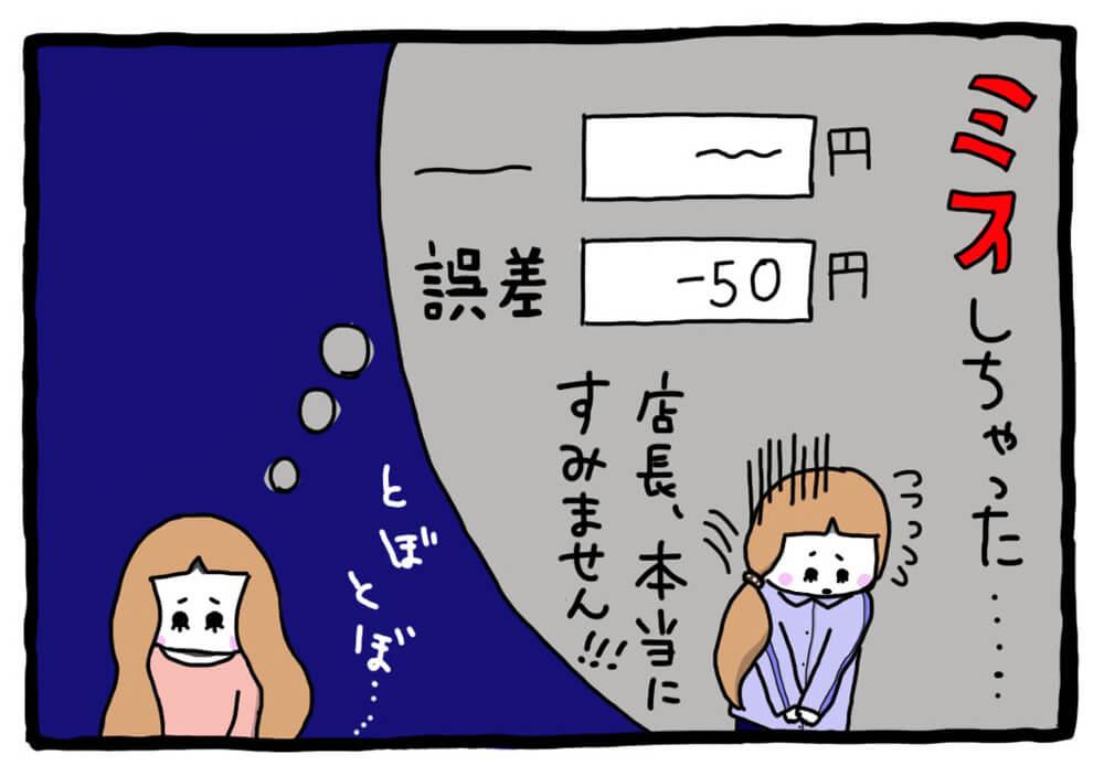 【気にしすぎ女子のモヤモヤバイト奮闘記】第6回「人がミスしてホッとする」