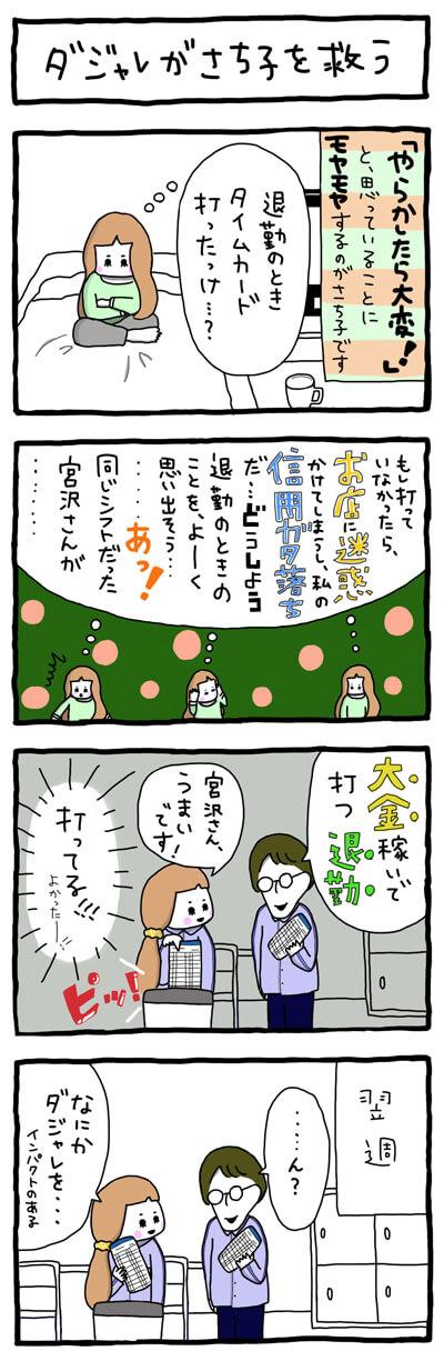 気にしすぎ女子5_武井怜