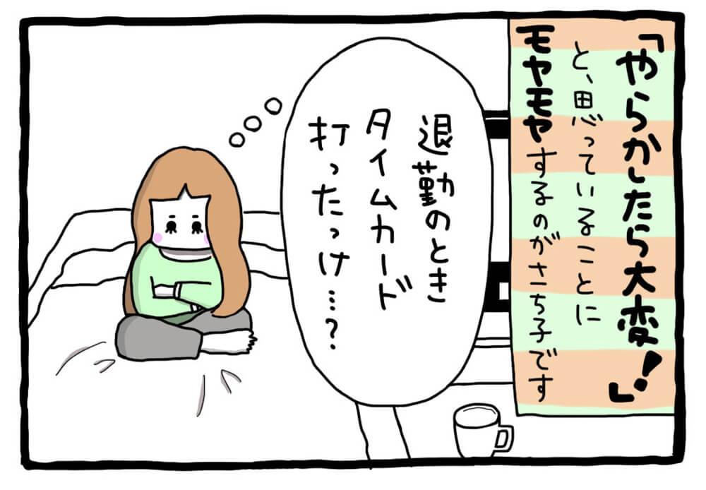 【気にしすぎ女子のモヤモヤバイト奮闘記】第5回「ダジャレがさち子を救う」