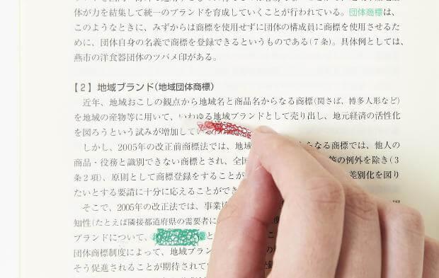 08_【STUDYグルグル】赤字以外の文字も隠して、貼りはがすだけで暗記できる。