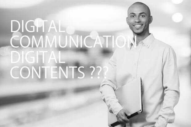 デジタルコミュニケーション