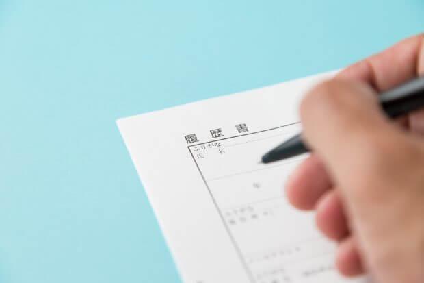 勉強中の資格、アルバイトの履歴書に書くべき?