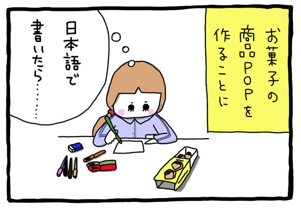 【気にしすぎ女子のモヤモヤバイト奮闘記】第7回「世界規模の商品POP」