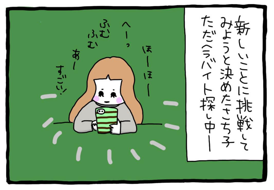 【気にしすぎ女子のモヤモヤバイト奮闘記】第11回「応募ボタン? 電話?」
