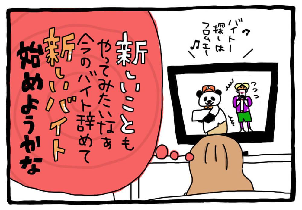 【気にしすぎ女子のモヤモヤバイト奮闘記】第10回「さち子が結婚したいワケ」