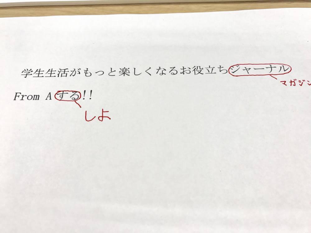 ドラマ「校閲ガール」で注目……! 柳下恭平さんに聞く、校正・校閲ってどんなお仕事? どんな学生に向いてるの?