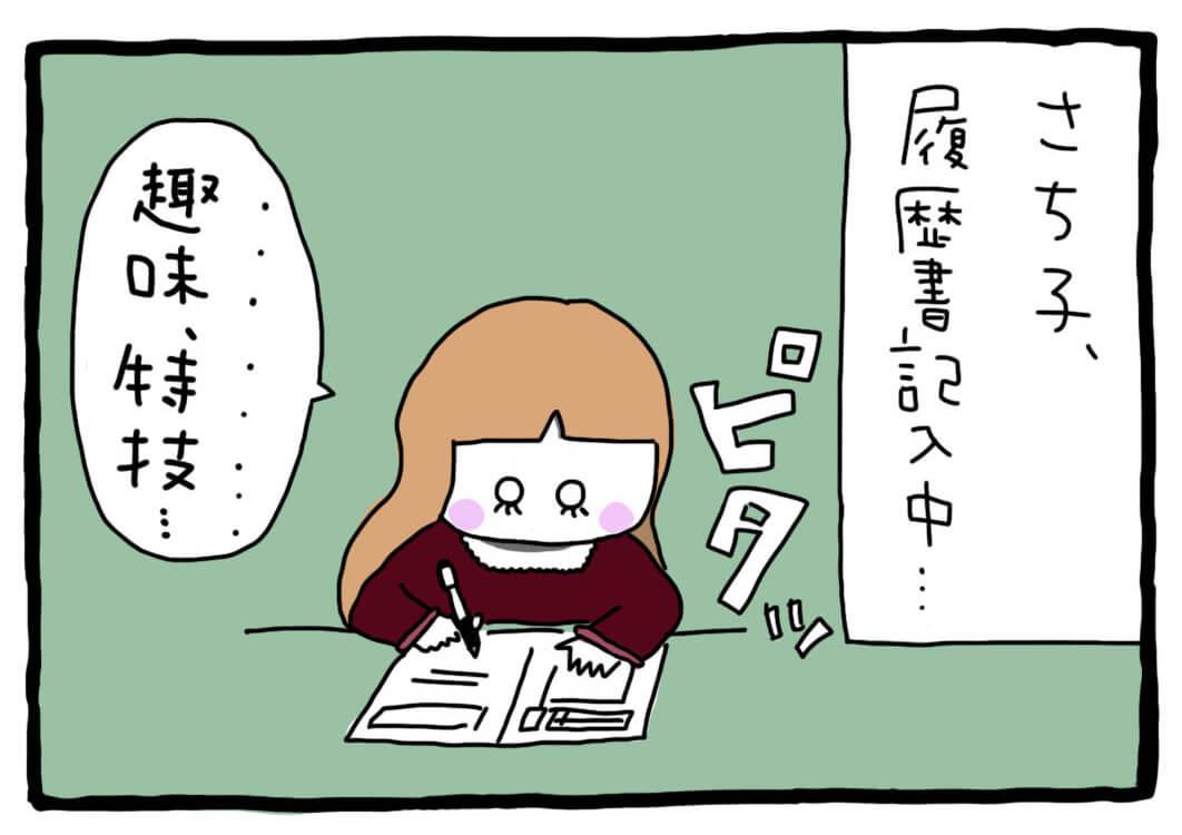 【気にしすぎ女子のモヤモヤバイト奮闘記】第12回「マニアックな趣味をメジャー風に」