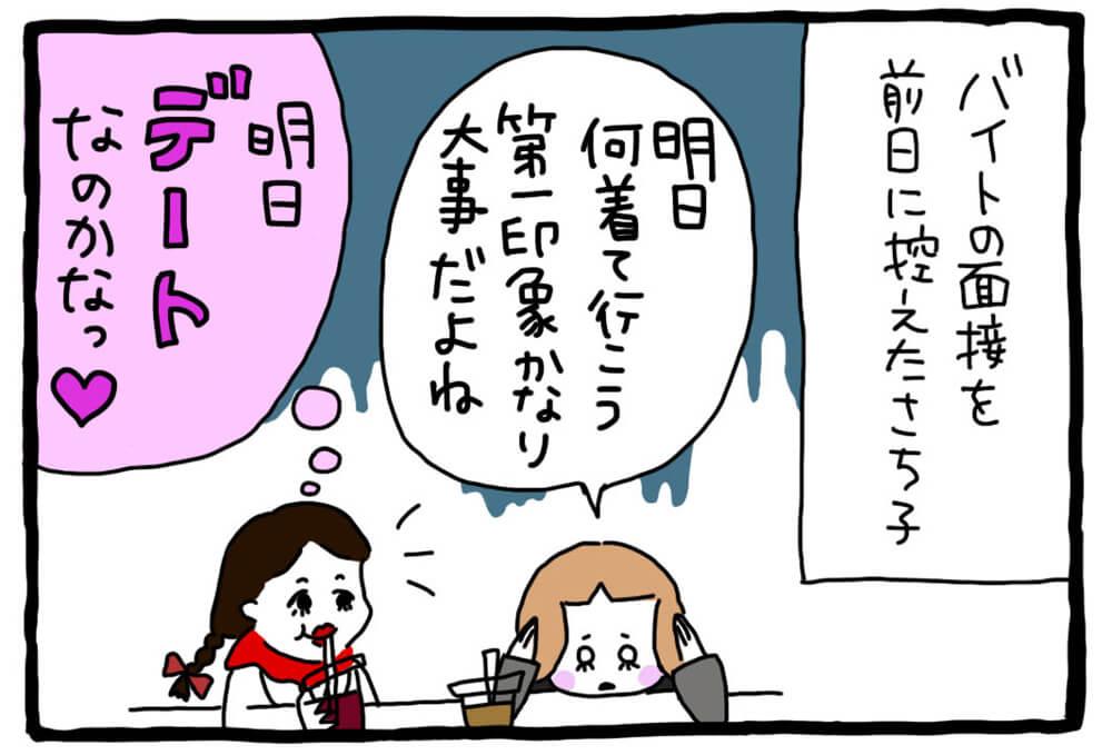 【気にしすぎ女子のモヤモヤバイト奮闘記】第13回「アンジャッシュ的な」