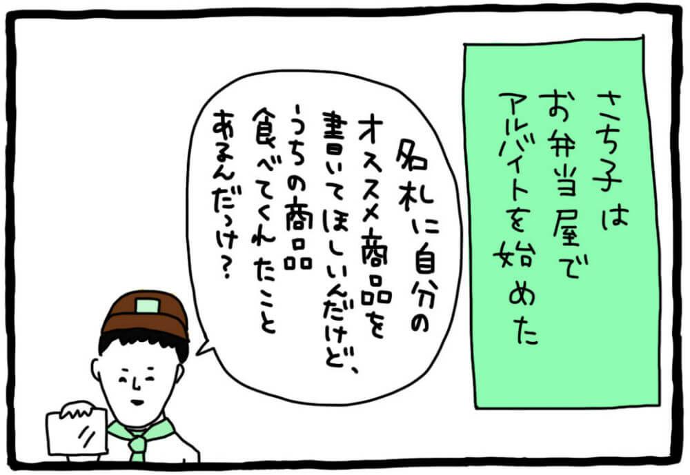 【気にしすぎ女子のモヤモヤバイト奮闘記】第15回「ほんとに好きだよ!?」