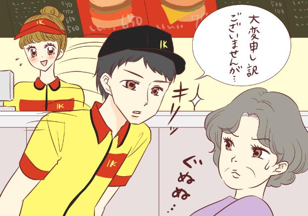 胸キュンバイト_01