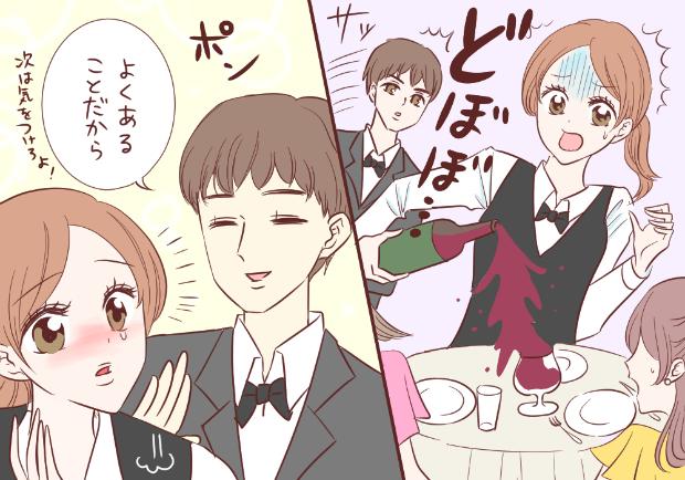 胸キュンバイト_04
