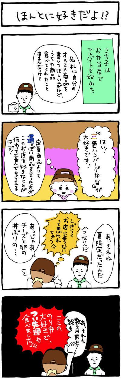 漫画家・武井怜_no.15