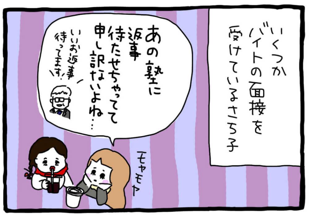 【気にしすぎ女子のモヤモヤバイト奮闘記】第14回「こりゃ恋だね」