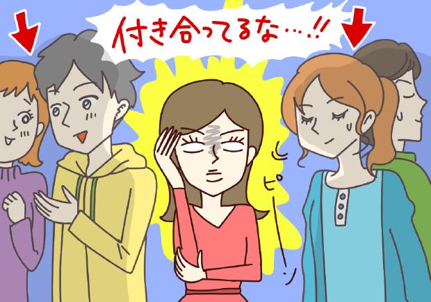 サークル内恋愛に気づいた瞬間エピソード_05
