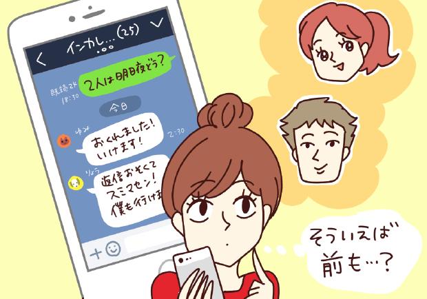 サークル内恋愛に気づいた瞬間エピソード_03