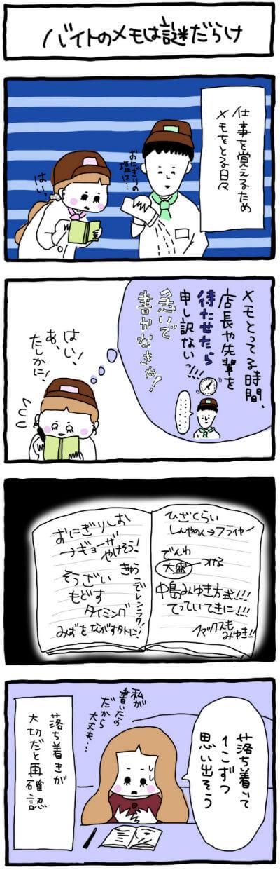 漫画家・武井怜_no.16