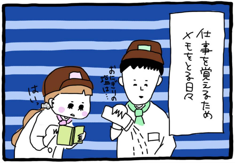 【気にしすぎ女子のモヤモヤバイト奮闘記】第16回「バイトのメモは謎だらけ」