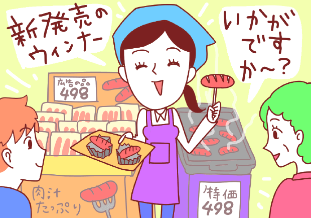 スーパー・デパート