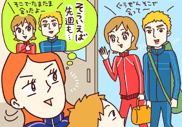 サークル内恋愛に気づいた瞬間エピソード_01