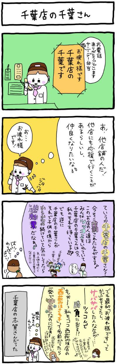 漫画家・武井怜_no.17