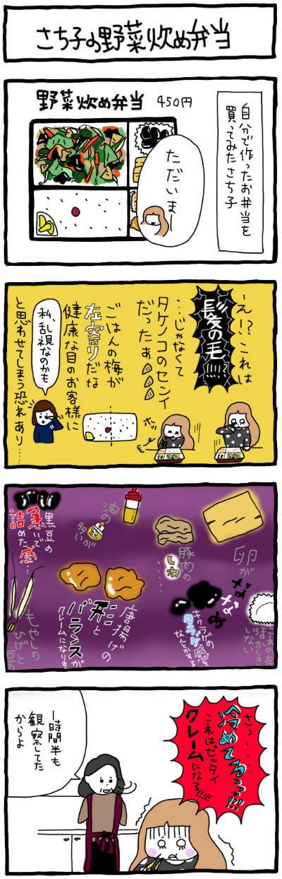 漫画家・武井怜_気にしすぎ女子_no.19