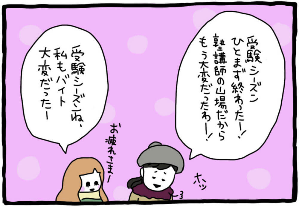 【気にしすぎ女子のモヤモヤバイト奮闘記】第18回「カツ丼と受験生とさち子」
