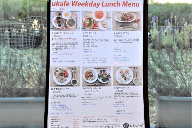 六本木『ukafe』_メニュー